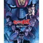 BD/OVA/「ジャイアントロボ THE ANIMATION 〜地球が静止する日〜」Blu-ray BOX スタンダードエディション(Blu-ray) (廉価版)