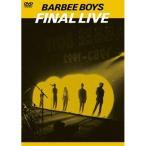 ショッピングFINAL DVD/バービーボーイズ/FINAL LIVE