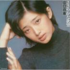 CD/山口百恵/ささやかな欲望 (ハイブリッドCD) (オリジナルアルバム復刻盤)