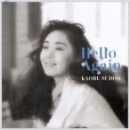 CD/須藤薫/ハロー・アゲイン (紙ジャケット) (完全生産限定盤)