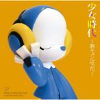 CD/オムニバス/少女時代 〜胸キュンばっか。〜