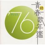 CD/オムニバス/続 青春歌年鑑 '76 PLUS