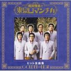 CD/�Წ����������ޥ����/������ǥ���٥��� �Წ����������ޥ���� �ҥå����ʽ�
