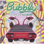 CD/オムニバス/バブリー 〜バック・トゥ・ザ・'80s(創世期)〜