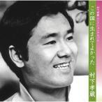 CD/村下孝蔵/村下孝蔵 セレクションアルバム この国に生まれてよかった