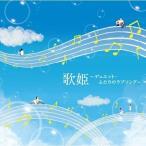 CD/オムニバス/歌姫〜デュエット・ふたりのラブソング〜