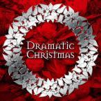 CD/オムニバス/ドラマティック・クリスマス (解説歌詞付)
