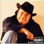 CD/西田敏行/もしもピアノが弾けたなら画像