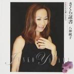 ショッピング2012 CD/八神純子/さくら証書