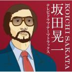 CD/サウンドトラック/坂田晃一/テレビドラマ・テーマトラックス (解説付)