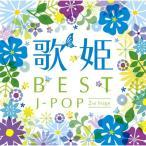 CD/オムニバス/歌姫〜BEST J-POP セカンド・ステージ〜