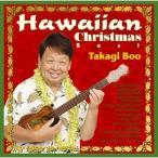 CD/高木ブー/ハワイアン・クリスマス ベスト