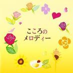 CD/オムニバス/こころのメロディー