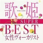 CD/オムニバス/歌姫〜SUPER BEST女性ヴォーカリスト〜
