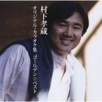 CD/村下孝蔵/ゴールデン☆ベスト 村下孝蔵 オリジナル・カラオケ集