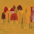 ショッピングさい CD/島田祐子/こころの歌100曲集1 ちいさい秋みつけた
