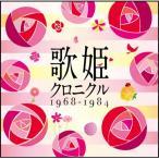 CD/オムニバス/歌姫クロニクル〜1968-1984〜