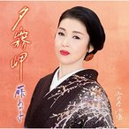 CD/藤あや子/夕霧岬 (通常盤)