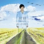CD/あいざき進也/旅路 〜Memories
