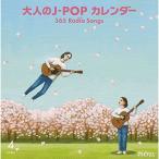 CD/オムニバス/大人のJ-POP カレンダー 365 Radio Songs 4月 桜 (解説付)