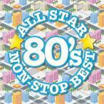CD/オムニバス/オールスター80'sノンストップ・ベスト (歌詞付)