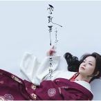 Yahoo!サプライズwebCD/石原詢子/雪散華〜ゆきさんげ〜 (期間生産限定お得盤)