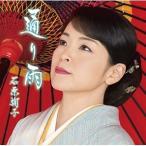 Yahoo!サプライズwebCD/石原詢子/通り雨(お得盤) (期間生産限定盤)