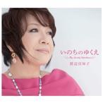CD/渡辺真知子/いのちのゆくえ 〜My Lovely Selections〜 (Blu-specCD2)