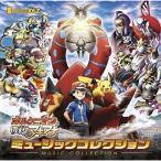 CD/オムニバス/ポケモン・ザ・ムービーXY&Z「ボルケニオンと機巧のマギアナ」ミュージックコレクション (Blu-specCD2)