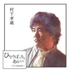 CD/村下孝蔵/ひとりぼっちのあなたに 〜村下孝蔵選曲集〜 (Blu-specCD2)