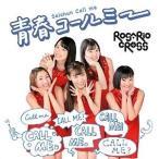 CD/ROSARIO+CROSS/青春コールミー (CD+DVD) (Type-A)