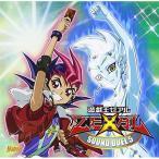 CD/アニメ/遊戯王ゼアル SOUND DUEL 5