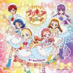 CD/アニメ/キラキラ☆プリキュアアラモード ボーカルアルバム キュアラモード☆アラカルト (CD+DVD)