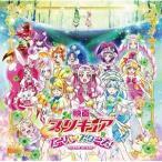 ショッピングプリキュア CD/北川理恵、宮本佳那子/映画プリキュアスーパースターズ! 主題歌シングル
