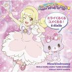 CD/澤田真里愛/ミライくるくるユメくるる! (CD+DVD) (CD+DVD盤)