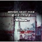 ショッピングSelection ★CD/稲川淳二/稲川淳二の怪談 MYSTERY NIGHT TOUR Selection10 「先住者」