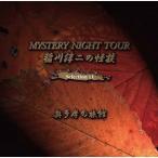 ショッピングSelection ★CD/稲川淳二/稲川淳二の怪談 MYSTERY NIGHT TOUR Selection11 「奥多摩の旅館」
