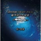 ショッピングSelection ★CD/稲川淳二/稲川淳二の怪談 MYSTERY NIGHT TOUR Selection14 「長い死体」