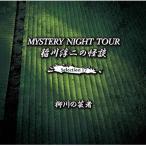 ショッピングSelection ★CD/稲川淳二/稲川淳二の怪談 MYSTERY NIGHT TOUR Selection17 「柳川の芸者」