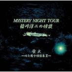 ショッピングSelection ★CD/稲川淳二/稲川淳二の怪談 MYSTERY NIGHT TOUR Selection18 「蛍火」〜心を癒す怪談集 II〜
