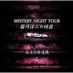 ��CD/�������/�������β��� MYSTERY NIGHT TOUR Selection19 �ֽ�������ƻ����
