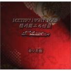 ショッピングSelection ★CD/稲川淳二/稲川淳二の怪談 MYSTERY NIGHT TOUR Selection3 「赤い半纏」
