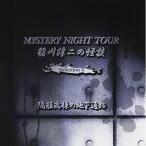 ショッピングSelection ★CD/稲川淳二/稲川淳二の怪談 MYSTERY NIGHT TOUR Selection4 「隔離病棟の地下通路」