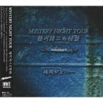 ショッピングSelection ★CD/稲川淳二/稲川淳二の怪談 MYSTERY NIGHT TOUR Selection9 「時間がない・・・」