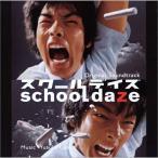 CD/オリジナル・サウンドトラック/スクールデイズ オリジナル・サウンドトラック (エンハンスドCD)