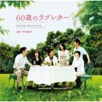 CD/平井真美子/60歳のラブレター オリジナル・サウンドトラック