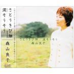 CD/森山良子/さとうきび畑(特別完全盤)