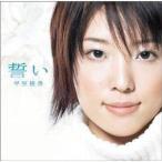 CD/平原綾香/誓い