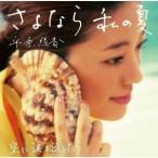 CD/平原綾香/さよなら 私の夏/空に涙を返したら