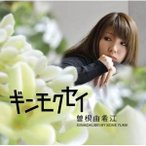 CD/曽根由希江/ギンモクセイ